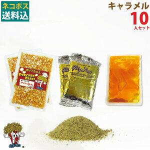 1000円ポッキリ 送料無料 キャラメルポップコーン10人材料セット