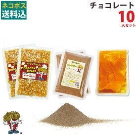 1000円ポッキリ 送料無料 チョコレート ポップコーン 10人材料セット