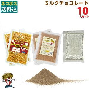 1000円ポッキリ 送料無料 ミルクチョコレートポップコーン10人材料セット