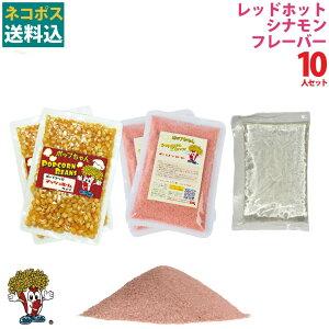 1000円ポッキリ 送料無料 レッドホットシナモンポップコーン10人材料セット