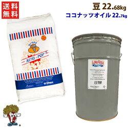 業務用ポップコーン豆+ココナッツオイルセット