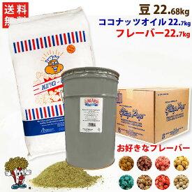 送料無料 4種から選べるポップコーン豆22.68kg + キャラメルフレーバーorカラフルフレーバー22.7kg + ココナッツオイル22.7kg(バター風味)セット