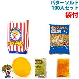 ポップコーン袋付 バターソルトポップコーン 100人材料セット