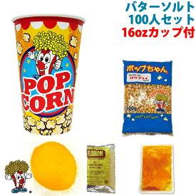 バターソルトポップコーン100人材料セット 16オンスポップコーンカップ付 ( 豆20g対応 )