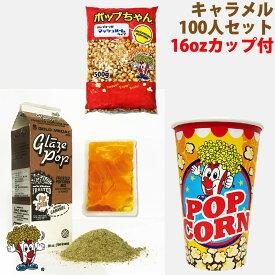 キャラメルポップコーン材料セット 100人分 16オンスポップコーンカップ付 ( 豆20g対応 )