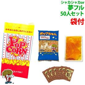 袋付夢フル ポップコーン 50人材料セット ポップコーン豆 フレーバー オイル シャカシャカ袋 付き