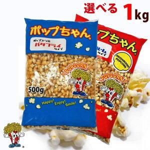 ポップコーン豆 1kg バタフライ or マッシュルーム タイプ ( 500g×2袋 ) ( 約50人分 ) ポップちゃん