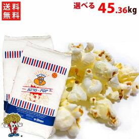 送料無料 業務用ポップコーン豆 45.36kg バタフライ orマッシュルーム タイプ (22.68kg×2袋) KING