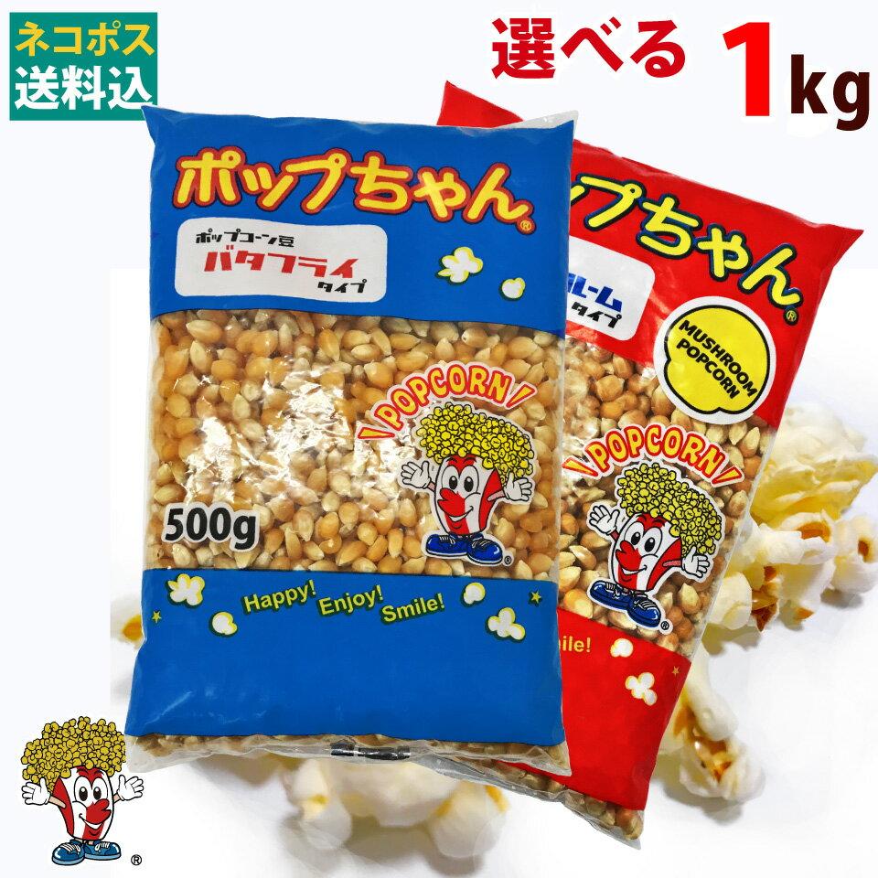 ネコポス送料込 ポップコーン豆 1kg バタフライ or マッシュルーム タイプ ( 500g×2袋 ) ( 約50人分 ) ポップちゃん