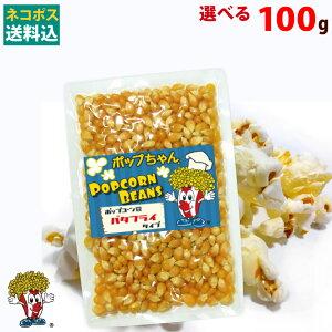 ネコポス送料込 ポップコーン豆 100g バタフライ or マッシュルーム タイプ ( 約5人分 ) ポップちゃん