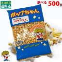ネコポス送料込 ポップコーン豆 500g バタフライ or マッシュルーム タイプ ( 約25人分 ) ポップちゃん