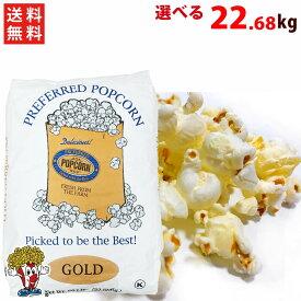 送料無料 業務用ポップコーン豆 GOLD バタフライタイプ 22.68kg ( 約1130人分 ) アメリカ産 プレファード