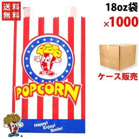 送料無料 豆20g対応ポップコーン袋 ( クラシックストライプ ) 1000枚 ( 1ケース ) ( ポップコーンカップ )