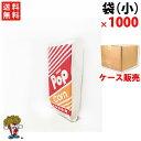 送料無料 ポップコーン袋 ( 小 ) 1000枚 ( 1ケース ) ( ポップコーンカップ )