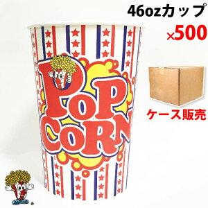 送料無料 丸ポップコーンカップ 46オンス アメリカンスター 500個  ( 1ケース )