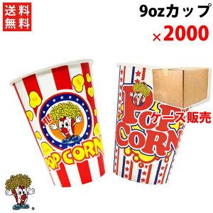 送料無料 ポップコーンカップ9ozクラシックストライプ2000個 ( 1ケース )