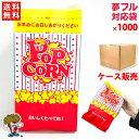 送料無料 新商品 夢フル 対応 シャカシャカポップコーン袋 1000枚 ( 1ケース ) ( ポップコーンカップ ポップコーン袋 )