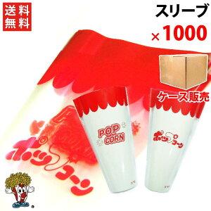 送料無料 丸ポップコーンカップ ラッピング用スリーブ 1000枚  ( 1ケース )