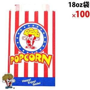 豆20g対応ポップコーン袋  ( クラシックストライプ )  100枚  ( ポップコーンカップ )