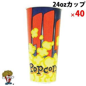 丸ポップコーンカップ 24オンス 40個