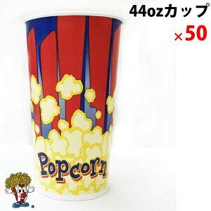 丸ポップコーンカップ 44オンス 50個