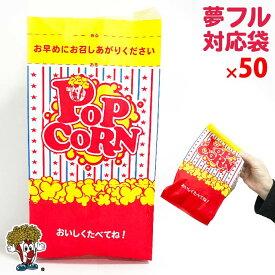 新商品 夢フル 対応 シャカシャカポップコーン袋 50枚 ( ポップコーンカップ ポップコーン袋 )
