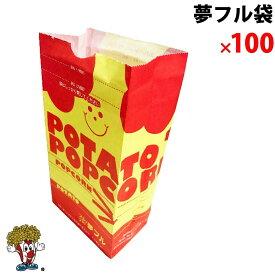 ポップコーン袋 ( 夢フル袋 ) 100枚 ( ポップコーンカップ )