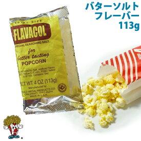 ポップコーン フレーバー バターソルト パウダー 113g 調味塩 FLAVACOL ポップコーン 手作り お菓子 製菓材料 お菓子パーティ