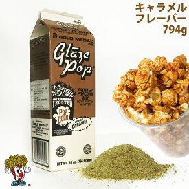 ポップコーン キャラメル フレーバー シュガー 794g GOLD MEDAL バレンタイン 手作り お菓子 製菓材料 お菓子パーティ