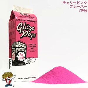 ポップコーン フレーバー チェリーピンク シュガー 794g GOLD MEDAL 手作り お菓子 製菓材料 お菓子パーティ