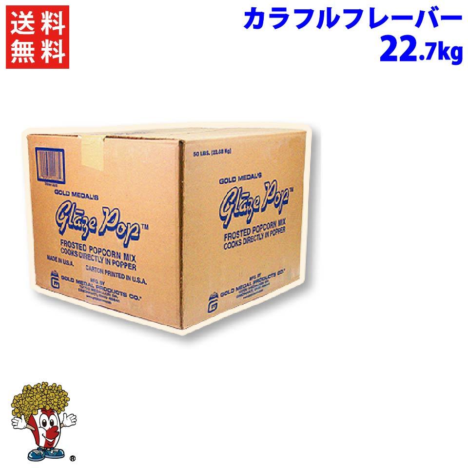 送料無料 業務用カラフルフレーバー 22.7kg GOLD MEDAL