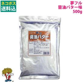 ネコポス送料込 夢フル 500g 醤油バター味 ( 約250人分 )