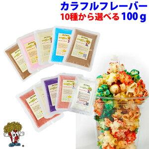 ポップコーン フレーバー カラフルフレーバー 100g GOLD MEDAL ポップコーン 手作り 味付け 製菓材料