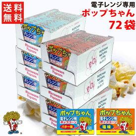 送料無料 電子レンジポップコーン 99g×72袋 ( 1ケース ) ( 合計約288人分 ) ポップちゃん