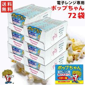 送料無料 電子レンジポップコーン バター味 99g×72袋 ( 1ケース ) ( 合計約288人分 ) ポップちゃん