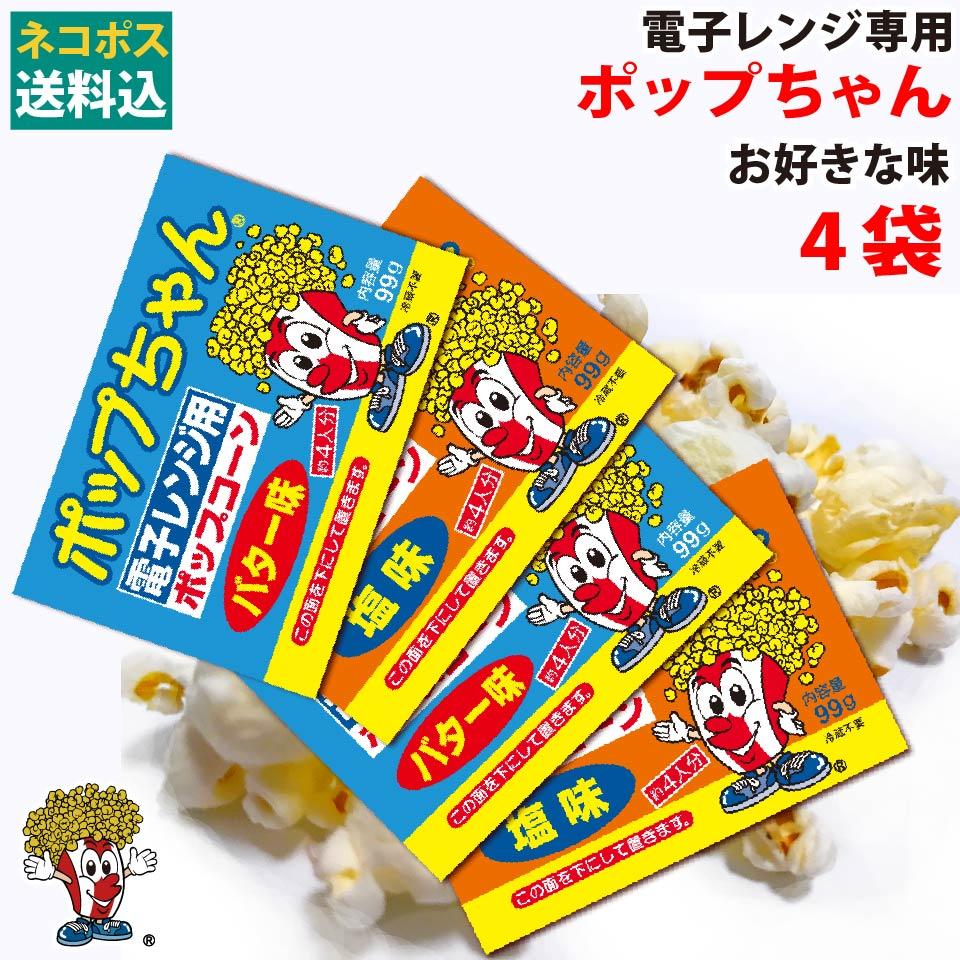 500円ポッキリ ネコポス送料込 電子レンジポップコーン 4袋 ( 合計約16人分 ) ポップちゃん