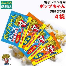 500円ポッキリ ネコポス送料込 電子レンジポップコーン 99g×4袋 ( 合計約16人分 ) ポップちゃん