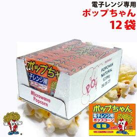 電子レンジ ポップコーン 塩味 99g×12袋 ( 合計約48人分 ) ポップちゃん