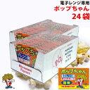電子レンジ ポップコーン 塩味 99g×24袋( 合計約96人分 ) ポップちゃん