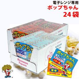 送料無料 電子レンジ ポップコーン バター味 塩味 99g×24袋 ( 合計約96人分 ) ポップちゃん