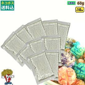 ネコポス送料込み ココナッツオイル 60g×10袋 ( 白 無添加 無香料 無着色 ) ポップちゃん