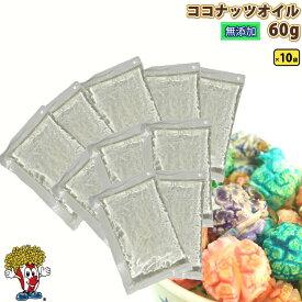 ココナッツオイル 60g×10袋 ( 白 無添加 無香料 無着色 ) ポップちゃん