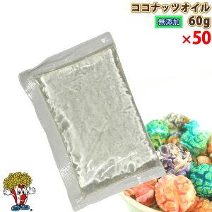 ココナッツオイル 60g×50袋 ( 3Kg ) ( 白 無添加 無香料 無着色 ) ポップちゃん