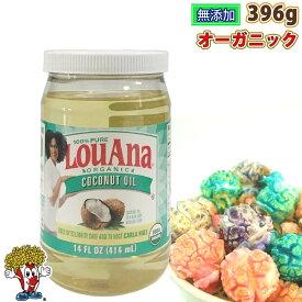 オーガニックココナッツオイル 396g ( 無添加・無香料・無着色 ) LOUANA