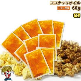 ココナッツオイル 60g×10袋 ( 600g ) ( 黄 バター風味 ) ポップちゃん