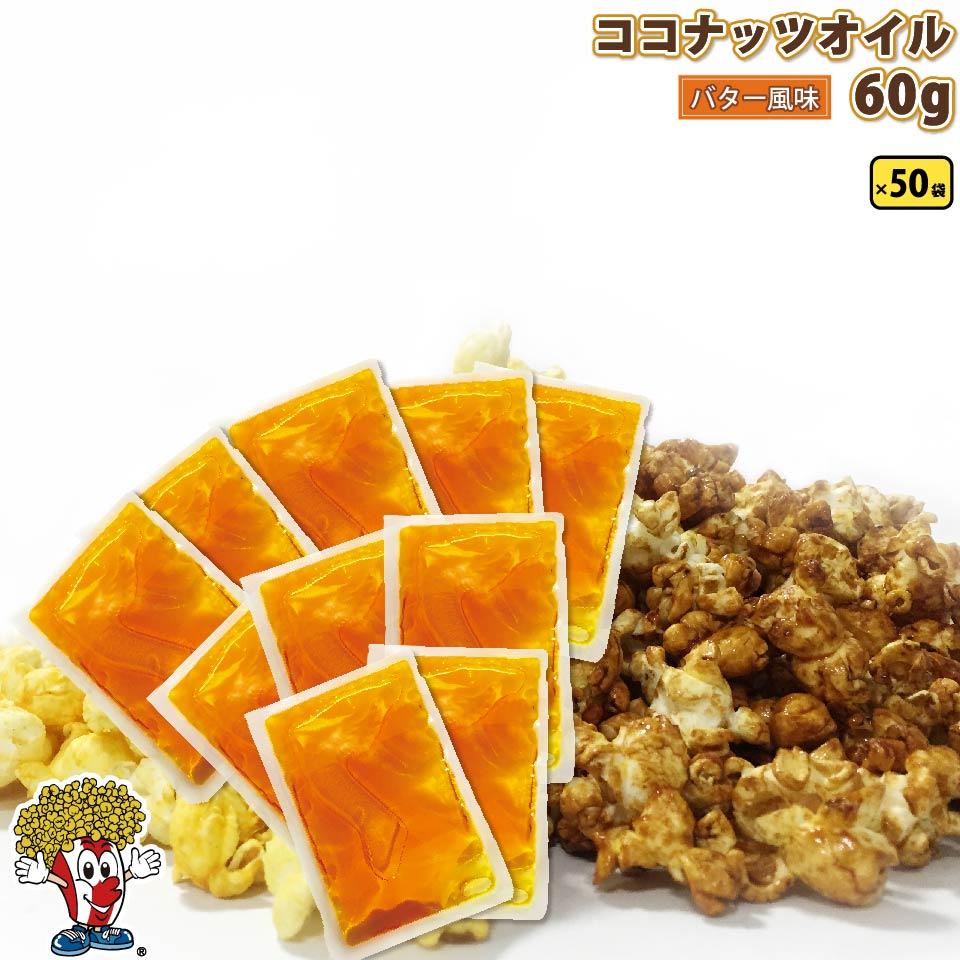 ココナッツオイル 60g×50袋 ( 3Kg ) ( 黄 バター風味 ) ポップちゃん