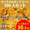 キャラメルポップコーン 100人セット