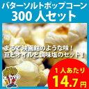 バターソルトポップコーン 300人セット