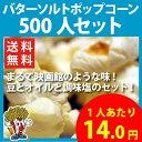 送料無料 バターソルトポップコーン 500人セット