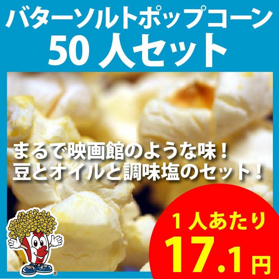 バターソルトポップコーン 50人セット